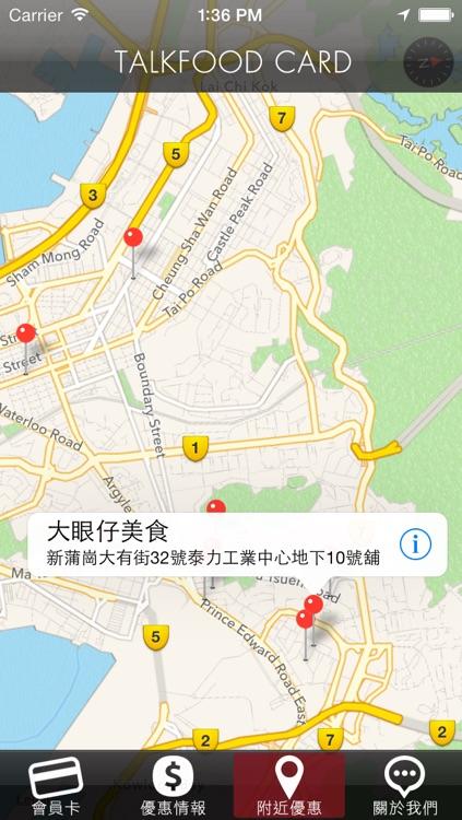 港飲港食卡 Talk Food Card screenshot-3