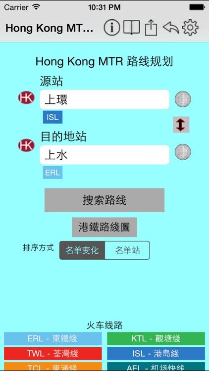 Hongkong Metro Route Planner screenshot-4