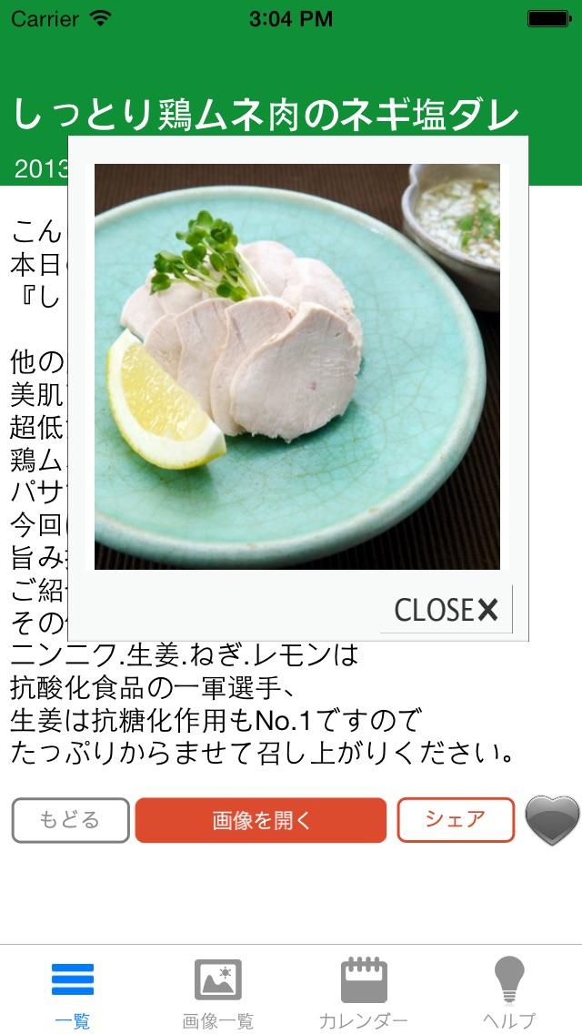 健康キレイ!美肌×ダイエットレシピ紹介画像2