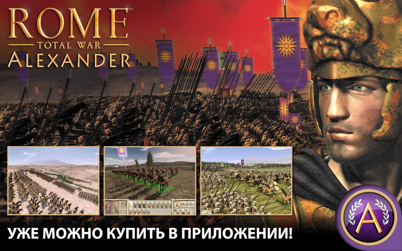 Rome: Total War - Gold Edition Screenshot