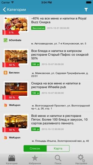 cc07852c0 App Store: КупонГид - все купоны и скидки