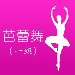 芭蕾舞考级一级