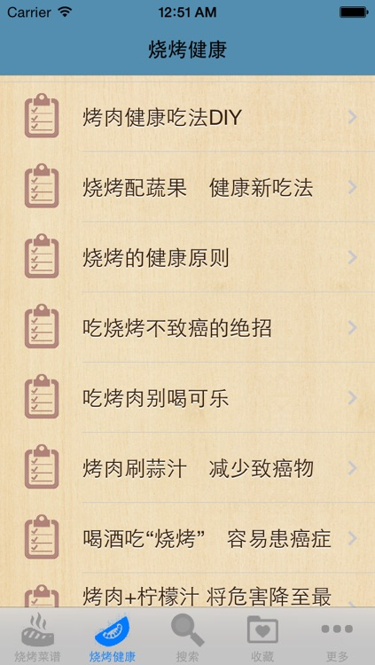 烧烤大王-烧烤菜谱大全 screenshot-3