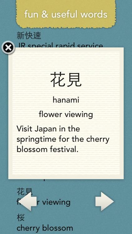 Japanese!! screenshot-3