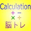 Calculation脳トレ[暗算で脳を鍛える!]