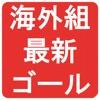 海外組ゴール最新動画サッカー