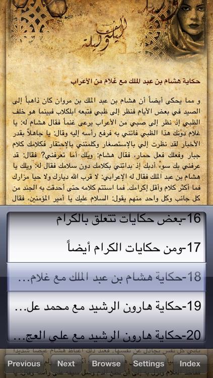 ألف ليلة و ليلة الكاملة screenshot-3