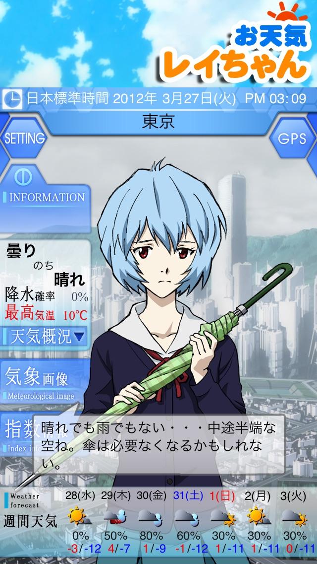 お天気レイちゃん EVANGELION Forecast with REI ScreenShot1