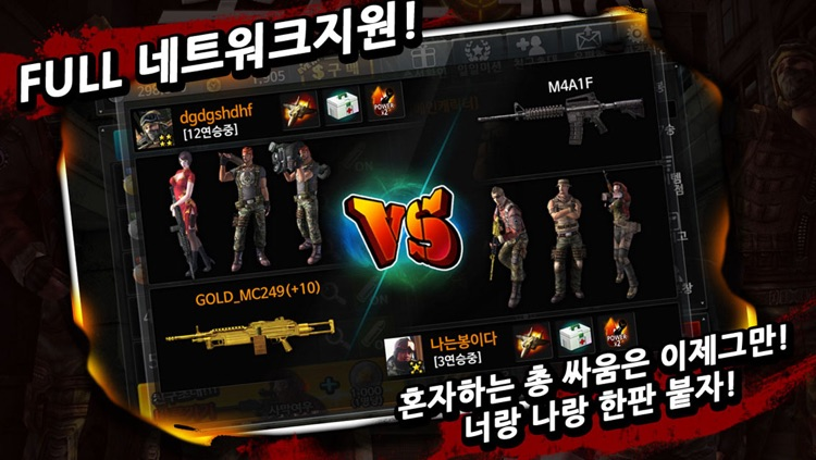 총 쏘는 게임 for Kakao screenshot-2
