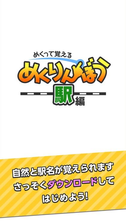 めくって覚える!めくりんぼう無料版 駅編 screenshot-4