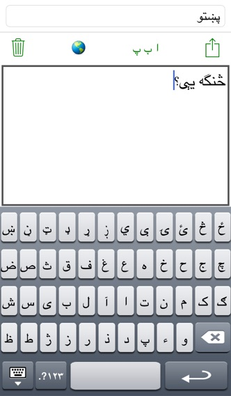 Pashto Keyboard for iOS - AppRecs