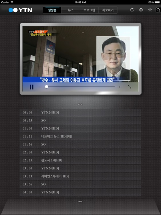YTN for iPad screenshot-1