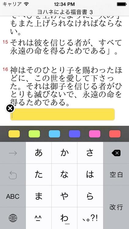 対訳聖書 screenshot-4