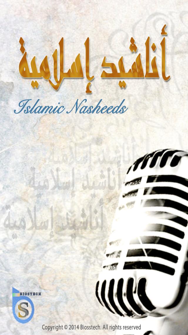 Mp3 اناشيد اسلامية صوتية - اناشيد أناشيد إسلاميةلقطة شاشة1