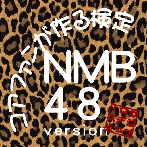 コアファンが作る検定 NMB48 version