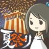 昭和夏祭り物語 ~あの日見た花火を忘れない~ - iPhoneアプリ