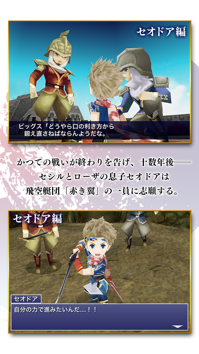 FINAL FANTASY IV: THE AFTER YEARS -月の帰還-紹介画像2