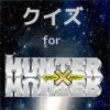 アニメ検定 for HUNTER×HUNTER