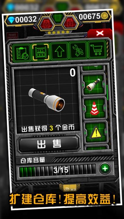 百变推币机 screenshot-3