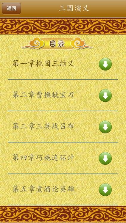 少儿四大名著-名家名师诵读 screenshot-3