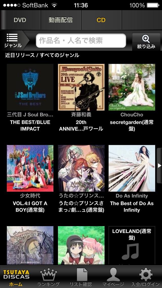 ツタヤ宅配レンタル TSUTAYA DISCAS DVD・CD無料お試し ScreenShot1