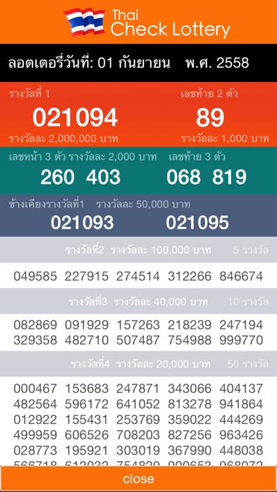 点击获取Check Lottery สำหรับคนไทย