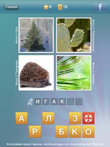 Что за слово? - 4 фотки 1 слово для iPad
