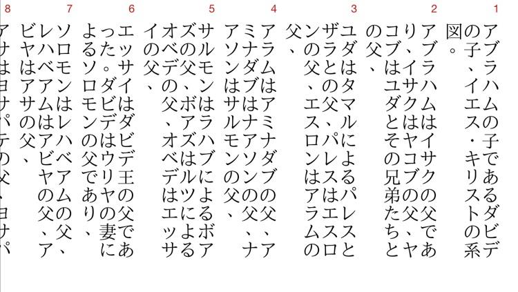 対訳聖書 screenshot-3