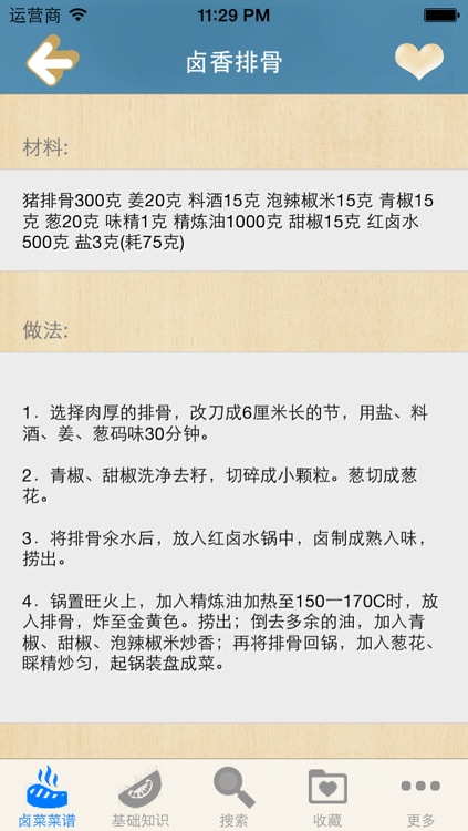 卤菜大全-卤菜、卤味菜谱大全 screenshot-3