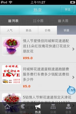 Screenshot of 全球鲜花蛋糕速递