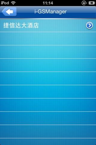 Screenshot of i-GSManager