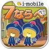 がんばれ!ルルロロの七並べ(トランプ) - iPadアプリ