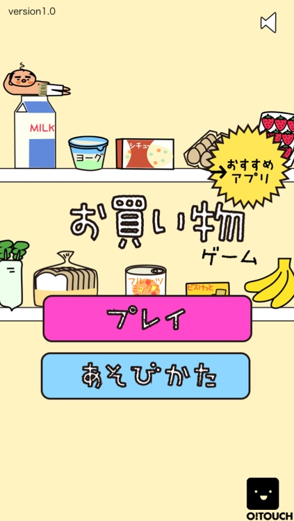お買い物ゲーム screenshot-4