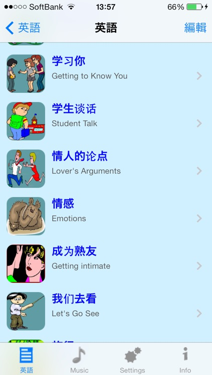 英语 - Talking Chinese to English Phrasebook + Translator