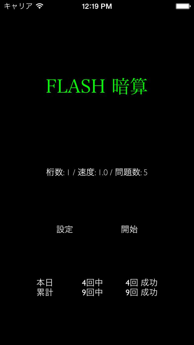 FLASH 暗算