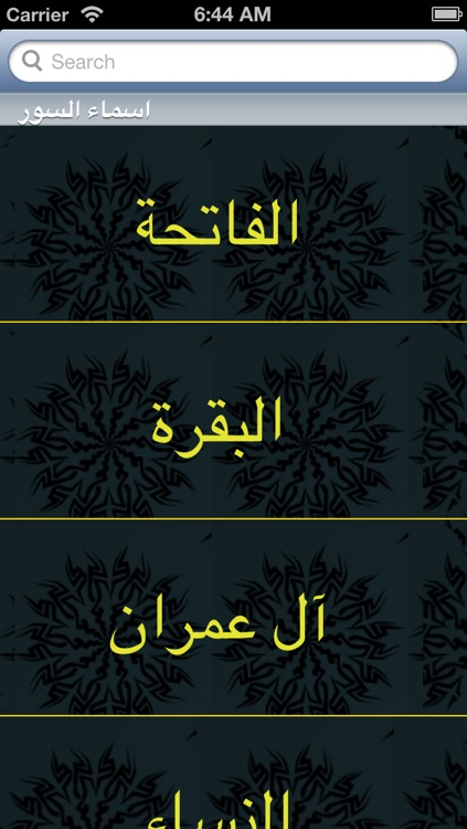 القرآن الكريم بصوت أحمد بن علي العجمي screenshot-3