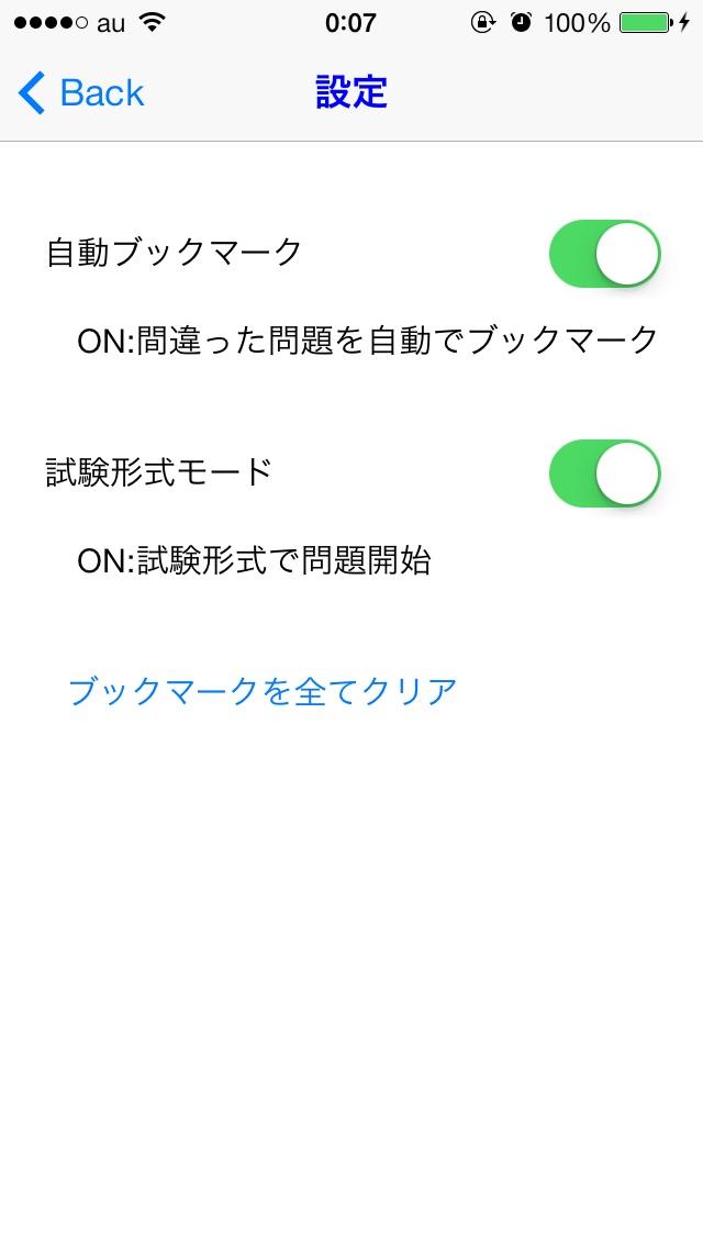 介護福祉士試験問題集 screenshot1