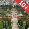 イスラエルの観光地ベスト10ー最高の観光地を紹介するトラベルガイド