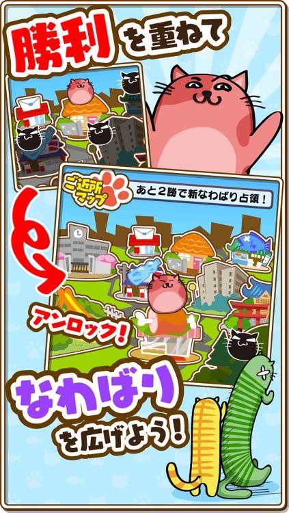 なぞってネコちゃん!(なわばり大戦争編) screenshot-4