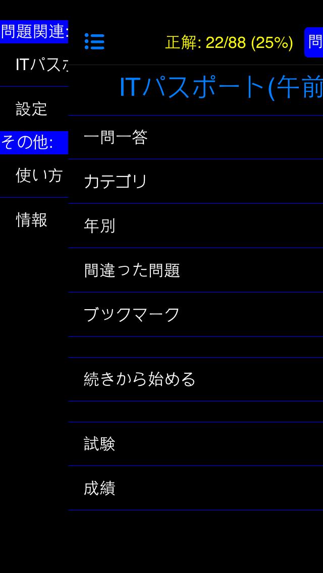 情報処理 IT パスポート (H21年〜最新)のおすすめ画像5