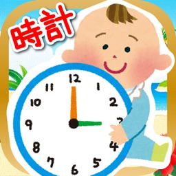 はじめての時計タッチ