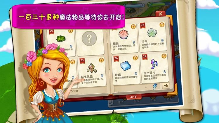 魔法岛主 screenshot-3