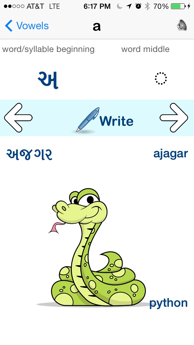 Gujarati Vowels - Script and Pronunciation-1