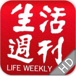 生活周刊LifeWeekly HD