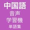 中国語音声学習機 (単語集)