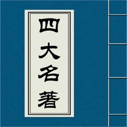 中国古代四大名著