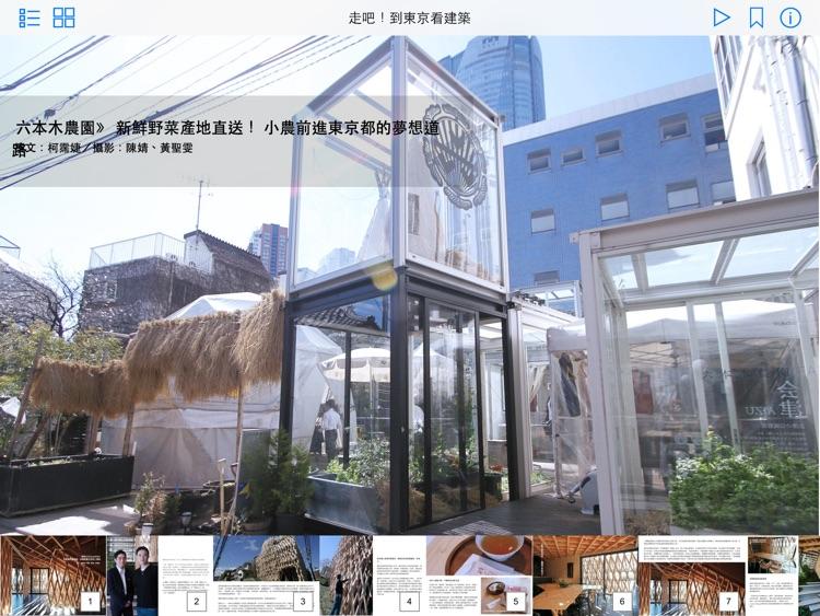 走吧!到東京看建築 screenshot-3