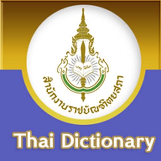ราชบัณฑิตยฯ โมไบล์ : พจนานุกรมฉบับราชบัณฑิตยสถาน พ.ศ. ๒๕๕๔ (iOS 7)