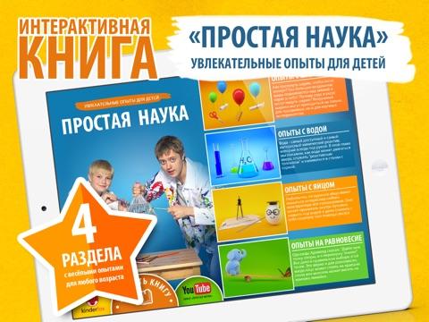 Простая наука: увлекательные опыты для детей. Скриншоты2