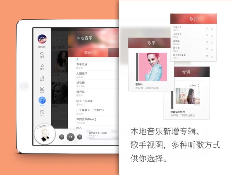 千千音乐HD(原百度音乐) screenshot-4